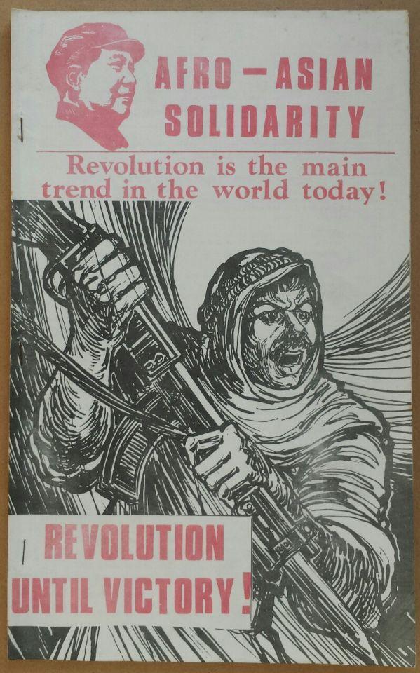 'Afro-Asian Solidarity', Afro-Asian People's Solidarity Movement, London, 1971.