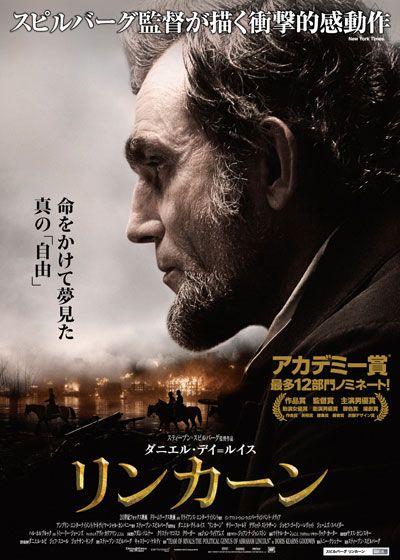 映画『リンカーン』   LINCOLN  (C) 2012 TWENTIETH CENTURY FOX FILM CORPORATION and DREAMWORKS II DISTRIBUTION CO., LLC