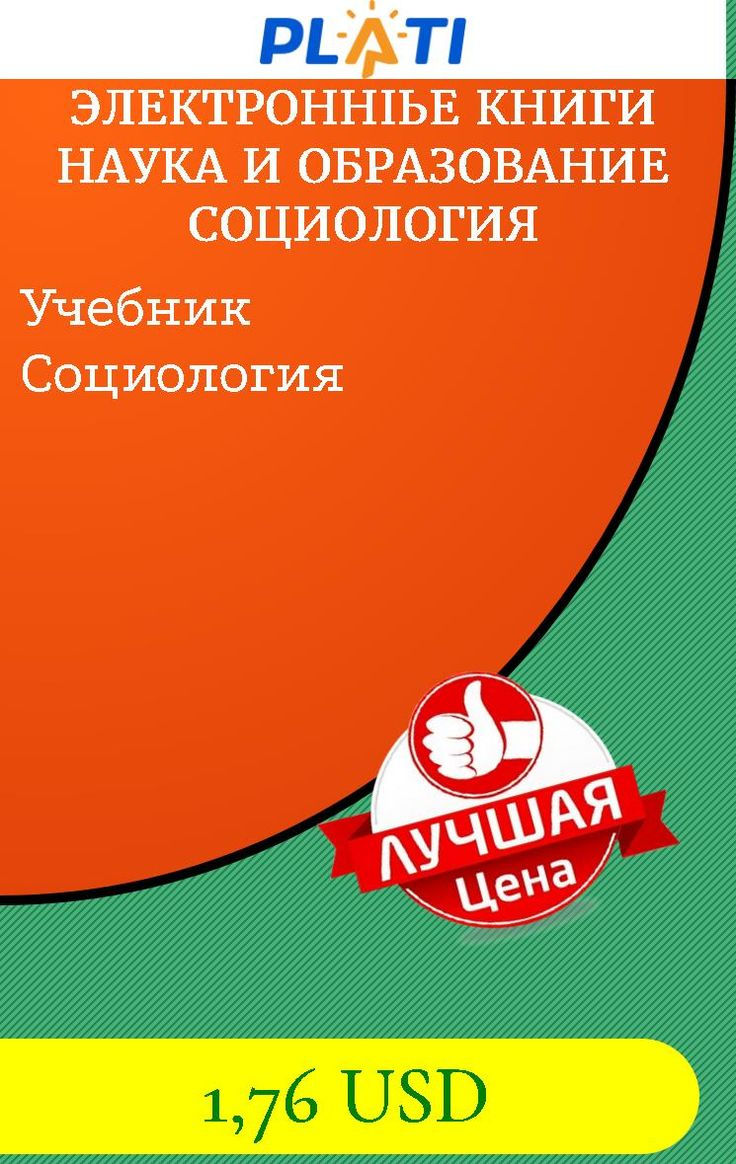Учебник Социология Электронные книги Наука и образование Социология