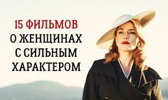 15 фильмов о женщинах с сильным характером
