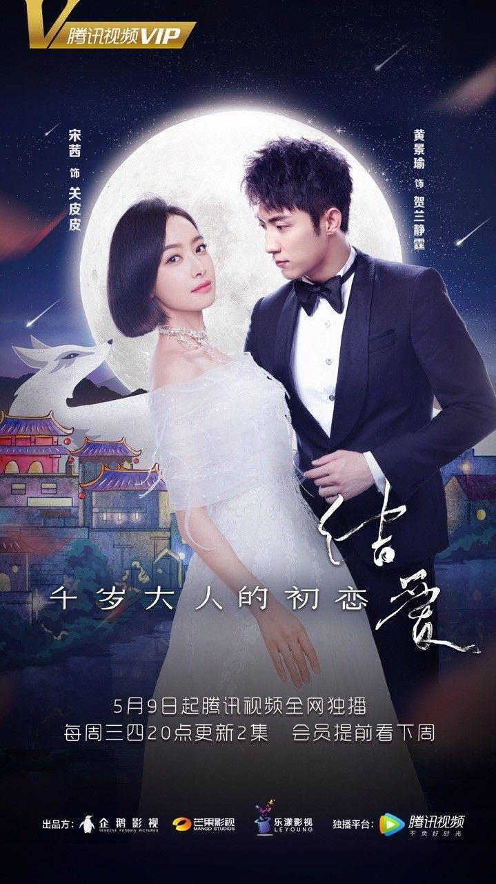 Pin By Galaxy On Chinese Dramas