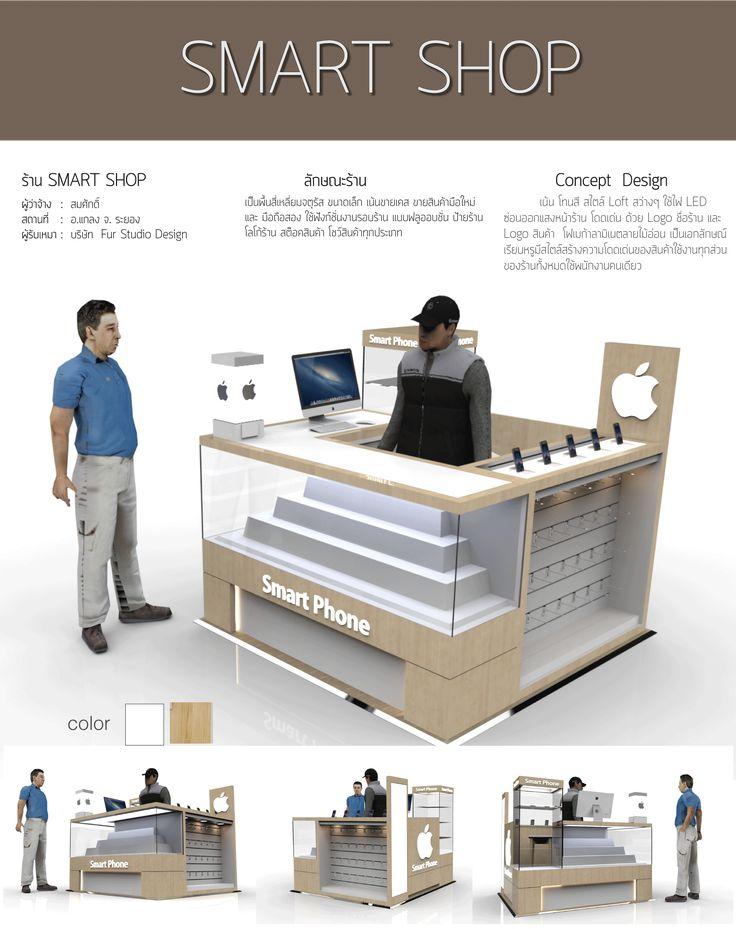Kiosk (คีออส) Design Tesco Lotus ระยอง