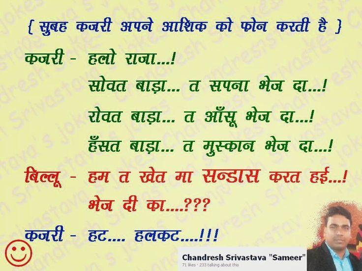 Chandresh Srivastava's Jokes: Ishq da Rog....