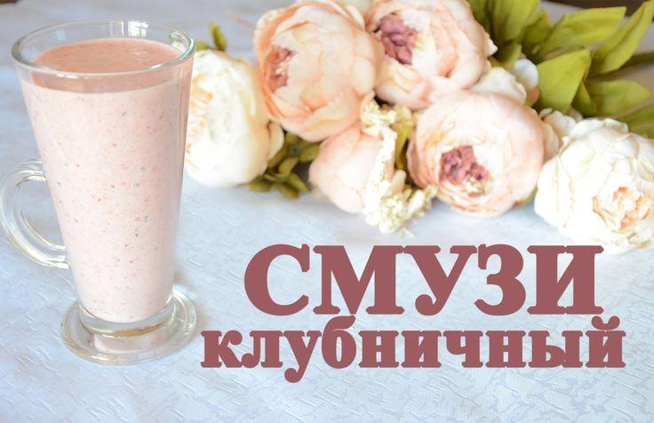 Фитнес рецепт|Полезный завтрак| Фруктово-ягодный смузи|