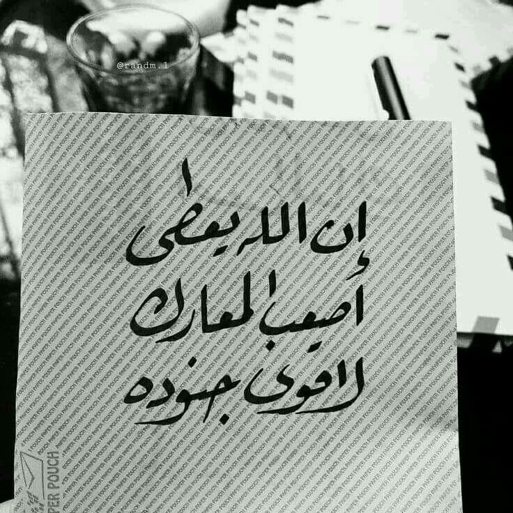 اللهم صبر اللهم هون اللهم قوه Words Quotes Talking Quotes Love Quotes Wallpaper
