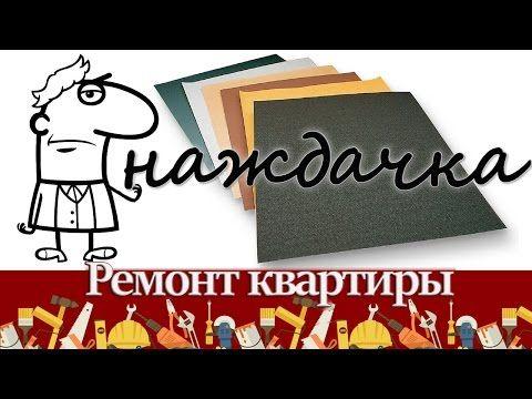 Наждачная бумага (шлифовальная шкурка, наждачка): виды, особенности, правила использования. - YouTube