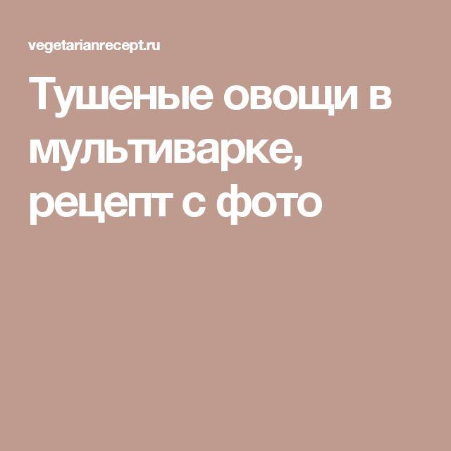 Тушеные овощи в мультиварке, рецепт с фото