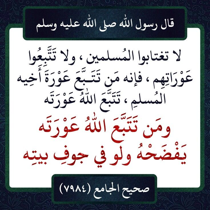أحاديث نبوية صحيحة Beauty Skin Care Routine Prayer For The Day Ahadith