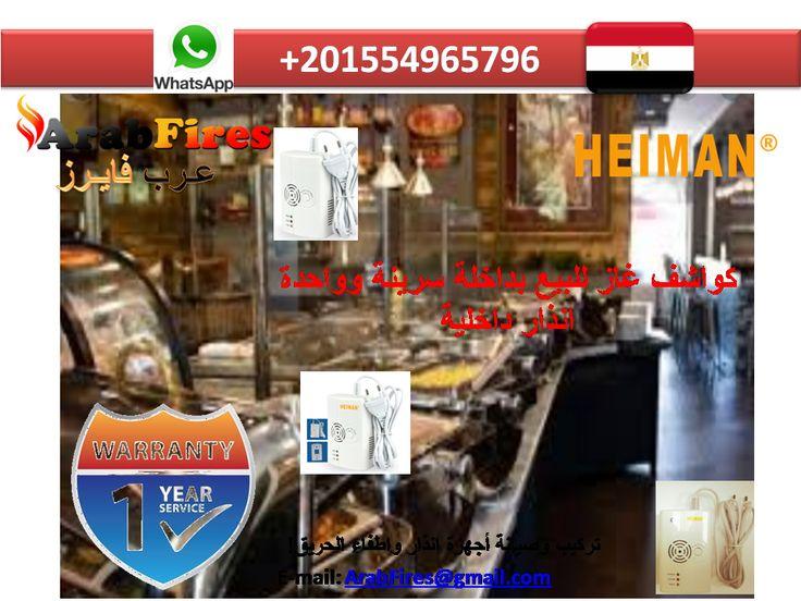 كواشف غاز هيمان للبيع في مصر للمطاعم والشركات والقري السياحية Book Cover Comic Book Cover Blog Posts