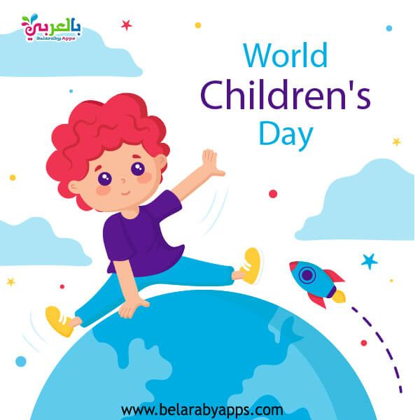 اجمل الصور عن عيد الطفولة رسومات عيد الطفولة بالعربي نتعلم Easy Drawings For Kids Happy Children S Day Kids Coloring Books