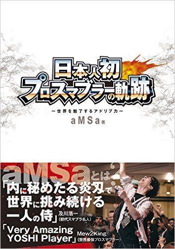 Amazon.co.jp: 日本人初プロスマブラーの軌跡: aMSa: 本