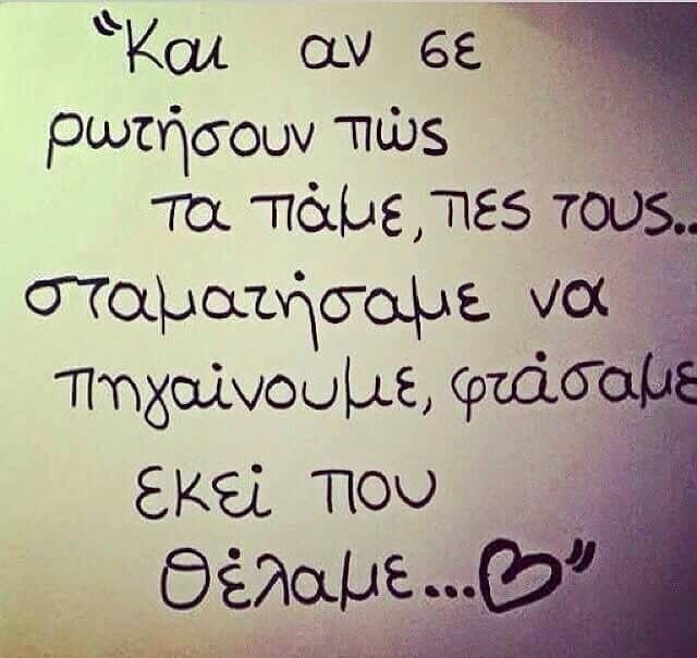 Καλημερα σε ολους! :) _____________________________________________ #greekpost #greekposts #greekquotes #greekquote #greek #greekquotess #greeks #greekquoteoftheday #quote #quotes #quotestoliveby #greece #instaquotes #ελληνικα #ελληνικά #greekstatus #greekwords #greeklife