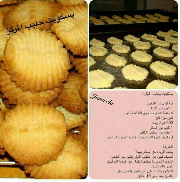 بسكوت الحليب المركز Arabic Food Sweet Meat Delicious Deserts