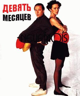 Девять месяцев (1994) http://www.yourussian.ru/176357/девять-месяцев-1994/   Французская романтическая комедия «Девять месяцев 1994» от удивительного режиссера Патрика Брауде. В центре сюжета кинокартины – обычные радости и проблемы молодой семьи, ждущей своего первого ребенка. Девять месяцев Матильда и Доминик уже давно вместе и для полной картины идеальной семьи им не хватало только ребенка. И вот, наконец, счастливый момент – Матильда узнает, что она беременна. С этого дня жизнь супругов…