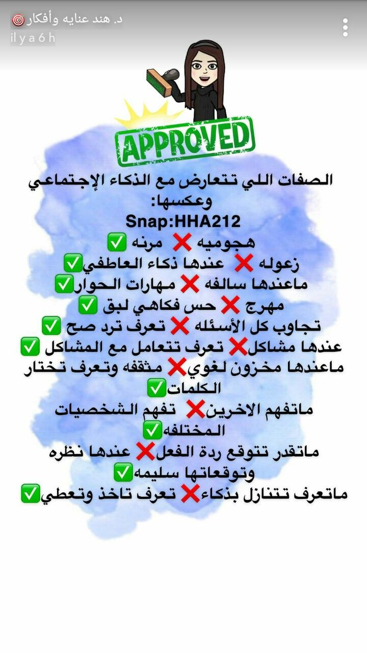 Pin By Shahad Ali On د هند عناية وأفكار Social Quotes Habit Quotes How To Improve Relationship