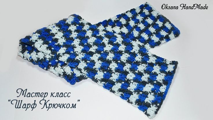 Мужской шарф крючком. Мастер класс. Scarf crochet DIY