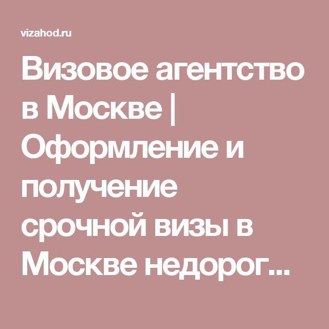 Визовое агентство в Москве | Оформление и получение срочной визы в Москве недорого | Открыть визу