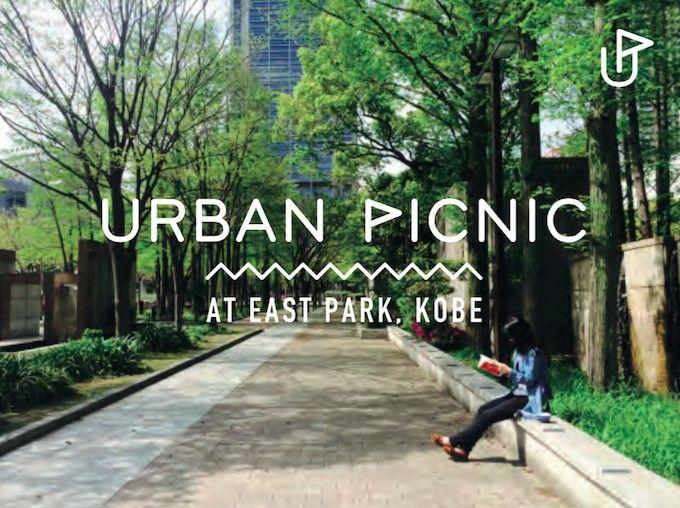 日本初!都市の公園を図書館にする『URBAN PICNIC』って知ってる? | RETRIP