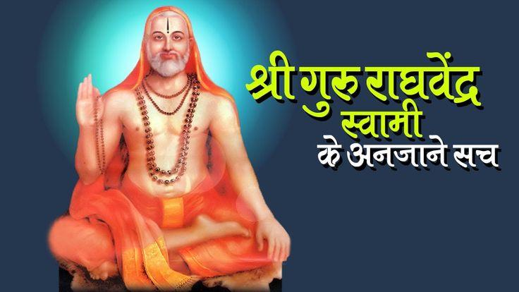 श्री गुरु राघवेंद्र स्वामी के अनजाने सच