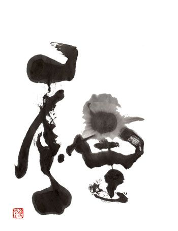 "Japanese calligraphy ""seed"" 種 by Souun Takeda"