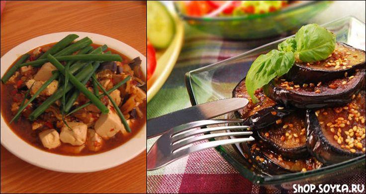 Баклажаны с тофу под имбирно-соевым соусом — Рецепты — Shop.soyka.ru интернет-магазин