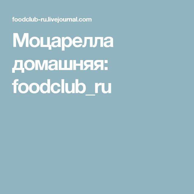 Моцарелла домашняя: foodclub_ru