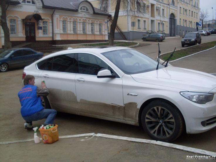 Сухая мойка автомобиля