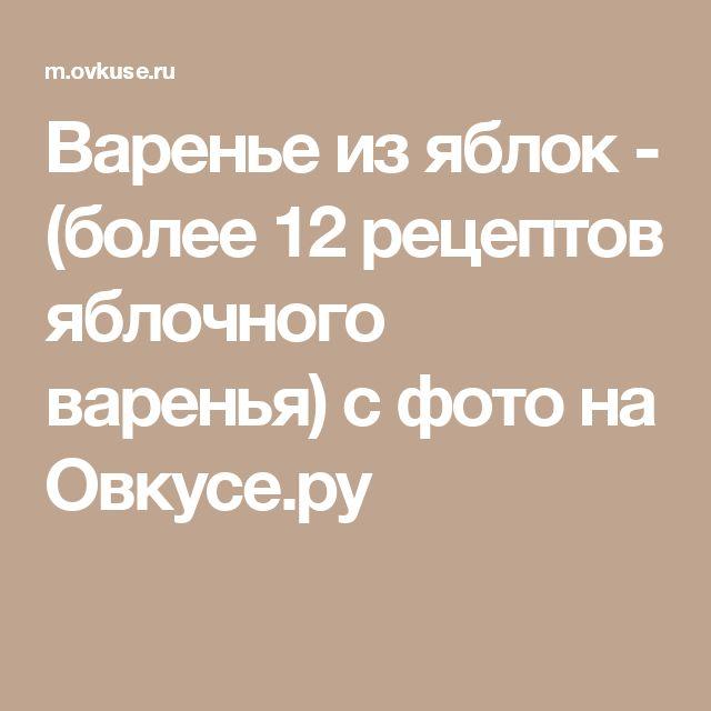 Варенье из яблок - (более 12 рецептов яблочного варенья) с фото на Овкусе.ру