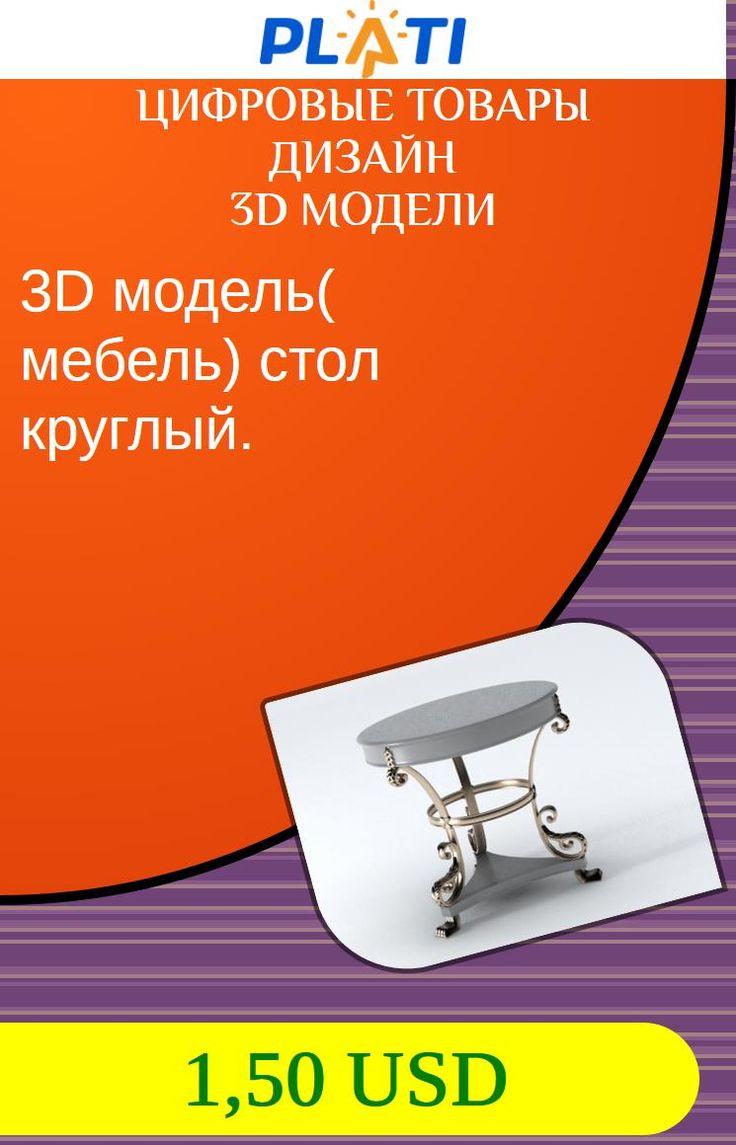 3D модель( мебель) стол круглый. Цифровые товары Дизайн 3D модели