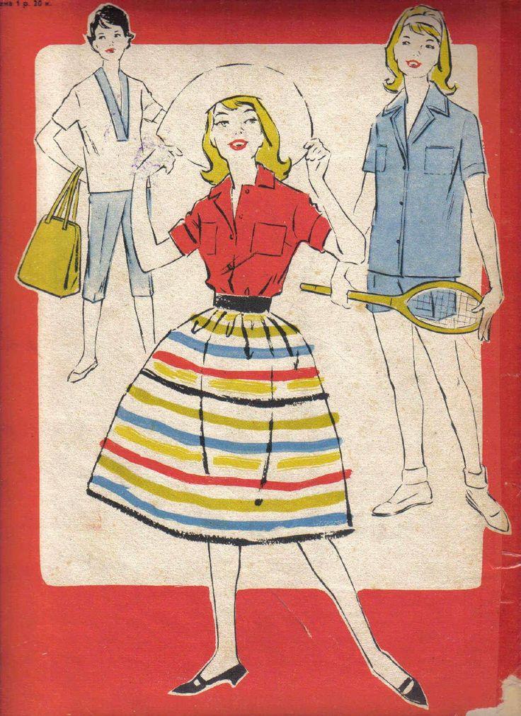 Я шью сама 1961 1