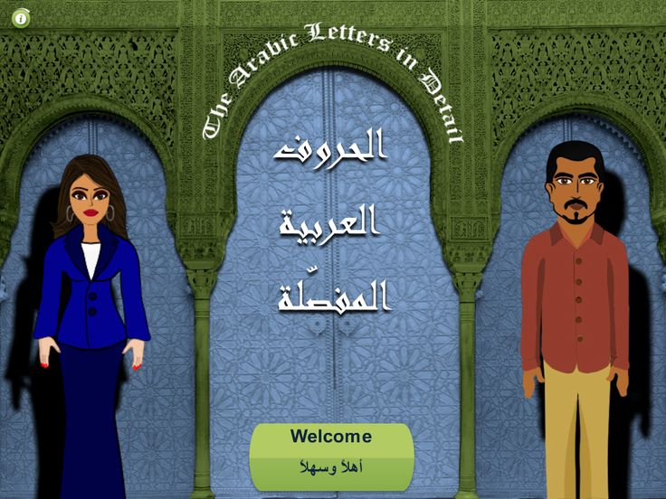Arabic Online Resources from LARC