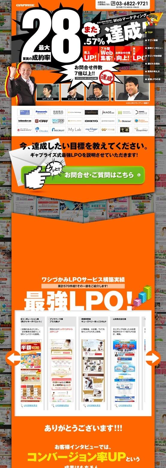 LPO対策、成約率20%超のランディングページ制作なら最強LPOサービス  http://lpo.gaprise.com/