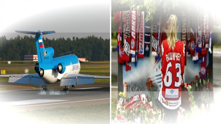 flygcforum.com ✈ LOKOMOTIV YAROSLAVL AIR DISASTER ✈ Ice Hockey Team ✈