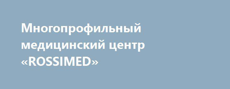 Многопрофильный медицинский центр «ROSSIMED» http://studio-didier.com/mnogoprofilnyj-medicinskij-centr-rossimed/  Эффективную медицинскую помощь готова предоставить своим клиентам многопрофильная клиника ROSSIMED. Можно надолго забыть о проблемах со здоровьем, если доверить его настоящим профессионалам своего дела. Европейский уровень сервиса, который предлагает клиника, вполне соответствует заявленному качеству. Пациентам клиники не придется долго ждать под кабинетом приема у врача, так как…