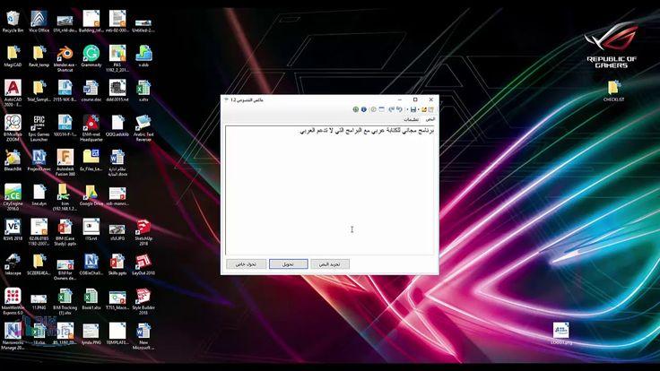 برنامج Arabic Text Reverser للكتابة في البرامج التي لا تدعم اللغة العربية Https Youtu Be Hi8wyunkzfe Youtube Channel Music