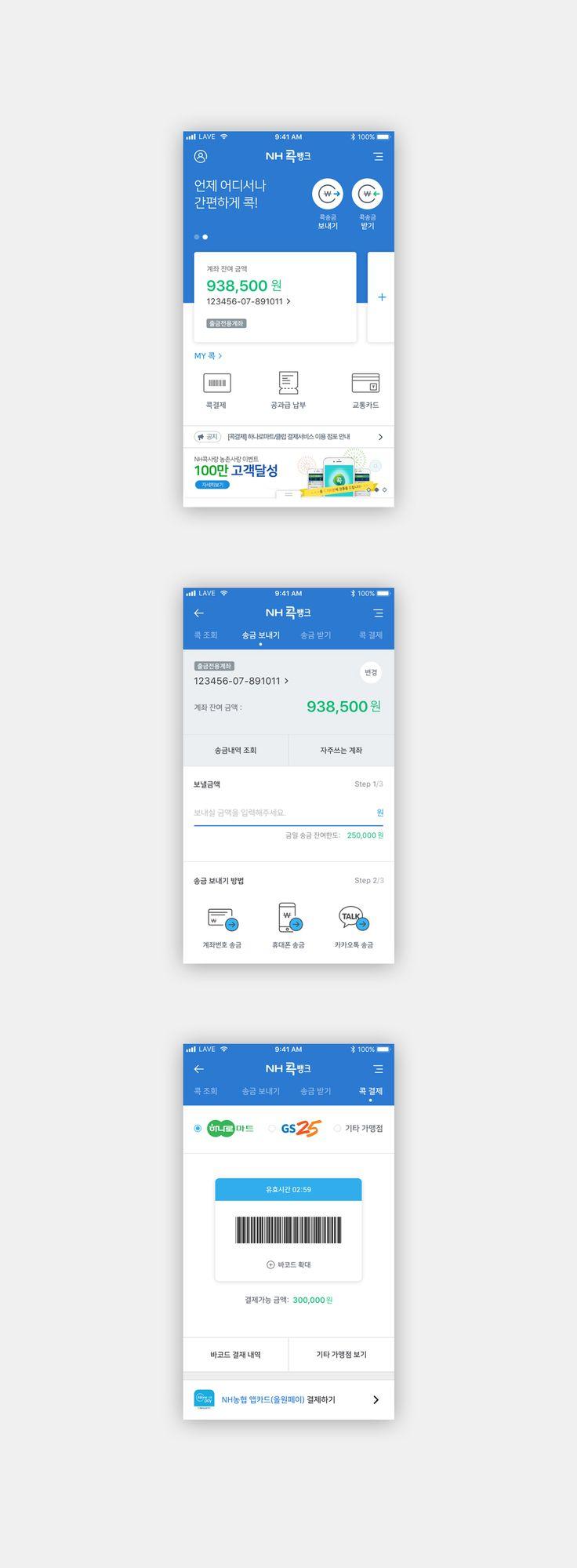 콕뱅크 앱 화면 디자인 요청::디자이너 플랫폼, 라우드소싱