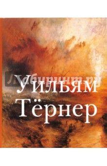 Уильям Тернер обложка книги
