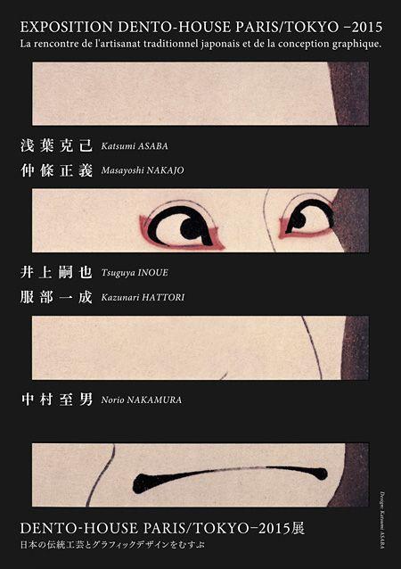 『DENTO-HOUSE TOKYO/PARIS-2015』リーフレット | 伝統工芸と仲條正義ら5人のデザイナーのコラボ展、作品販売&屋台も登場