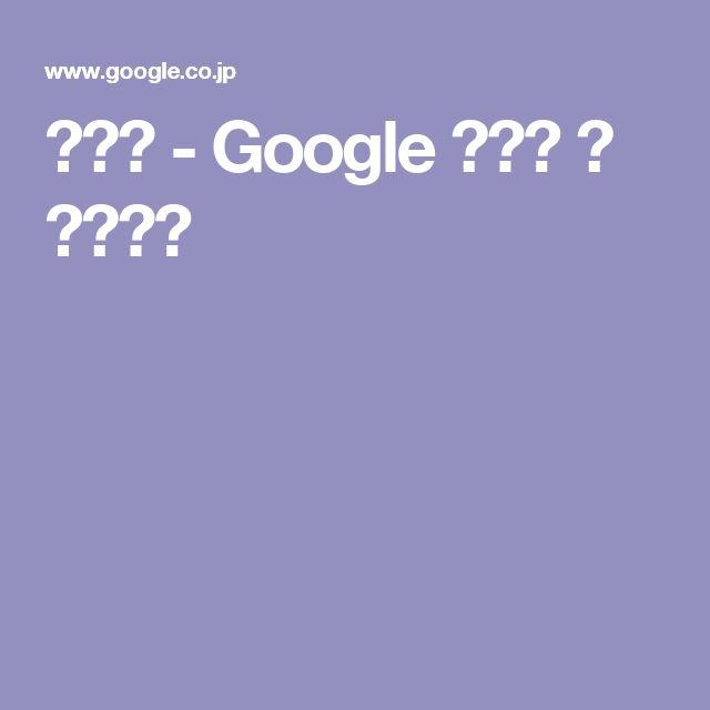各々  - Google 検索    おのおの