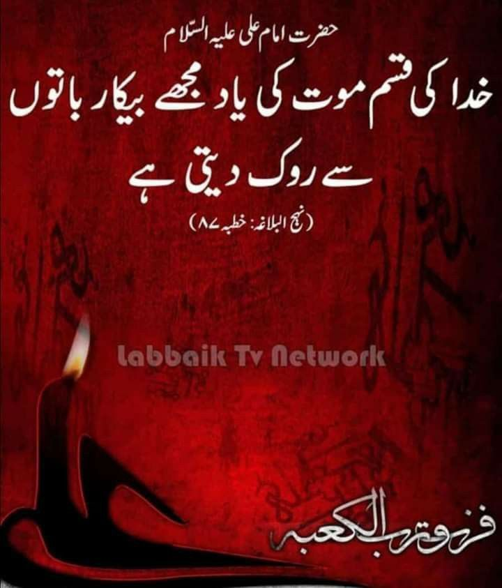 Pin by Huma Batool on Aqwal | Islamic quotes, Hazrat ali