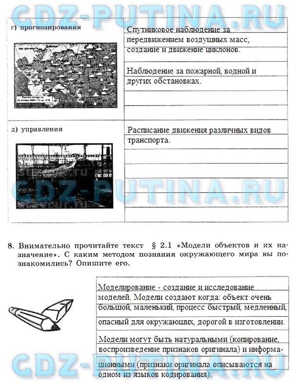 Кроссворд заканчивающие ция 5 класс русский язык
