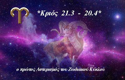 """Ψυχή και Αστρολογία   """"Psychology & Astrology"""": *Αφιέρωμα στον ΚΡΙΟ .. με την έναρξη νέου Ζωδιακού..."""
