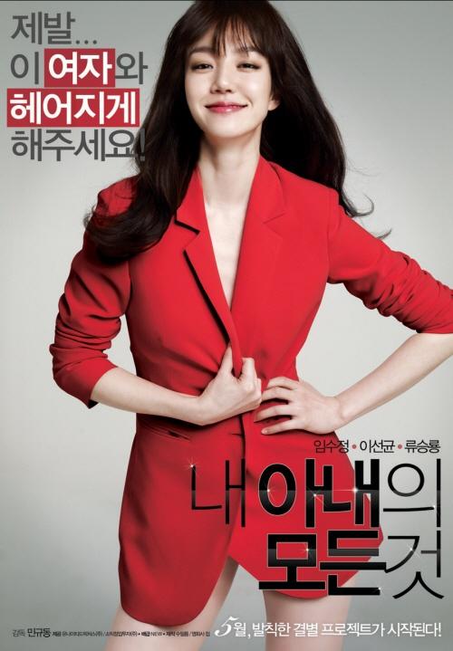임수정 Korean movie actresse