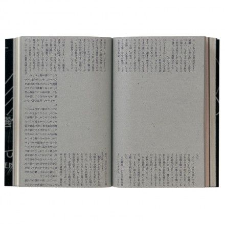 きのこ文学名作選 — 祖父江 慎 + 吉岡秀典