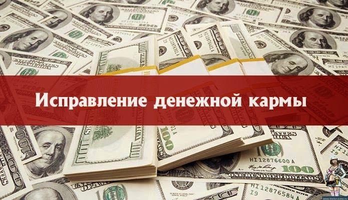Исправление денежной кармы ~ Эзотерика и самопознание