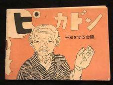 Banned by GHQ, Anti HIroshima atomic bombs Japanese Art Book/WW2 Military Comic