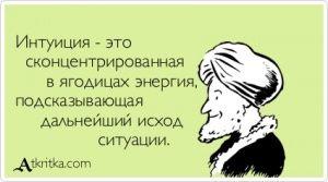 Аткрытка №404394: Интуиция - это   сконцентрированная   в ягодицах энергия,   подсказывающая    дальнейший исход   ситуации. - atkritka.com