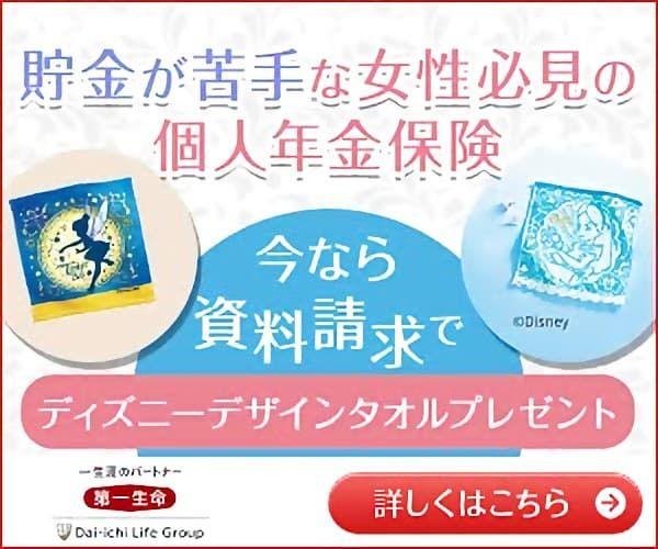 バナー 保険 おしゃれまとめの人気アイデア Pinterest Nan Sh 終身保険 保険 贈与