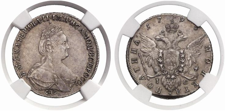 Poltina. Russian Coins, Catherine II. 1762-1796. 1796 SPB-TI-IS. 12,6g. Bit 327. R! About uncirculated. Price realized 2011: 4.000 USD.