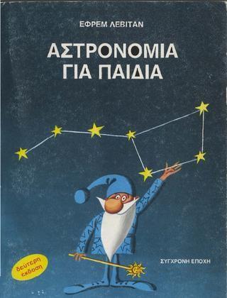 18-ASTRONOMIA GIA PAIDIA